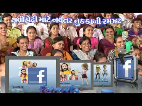 Fifa Khande Facebook Promo |Sairam Dave |Gujarati Jokes
