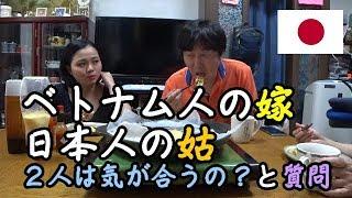ベトナム人の嫁と日本人の姑!2人は気が合うの?とお好み焼きを食べながら質問