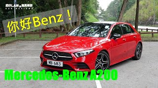 Mercedes- Benz A-Class 入門版 A200 (4K Video) | 肥仔Law的鬼馬車評