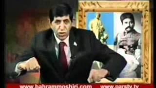 خائنترین شخص به ملت ایران - Bahram Moshiri