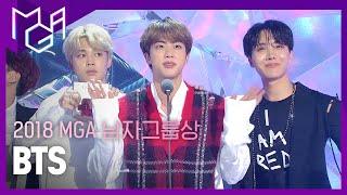 [2018 MGA] 남자그룹상 방탄소년단(BTS)