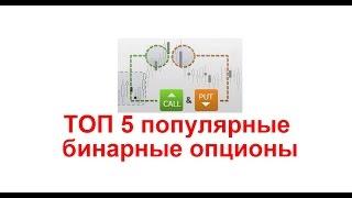 Долгосрочные бинарные опционы брокеры-10