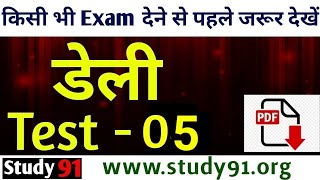 TEST – 05 SUPERHIT TEST SERIES FOR ALL GOVT EXAM