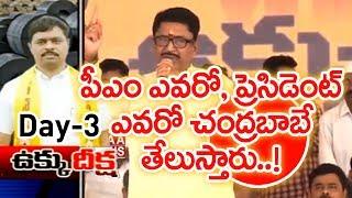 MP Murali Mohan Aggressive Speech at TDP MP CM Ramesh Ukku Deeksha Live Day-3 | KADAPA