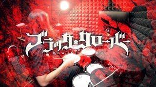 ブラッククローバー みゆな ガムシャラ フルを叩いてみた Black Clover Op5 Miyuna Gamushara Full Drum