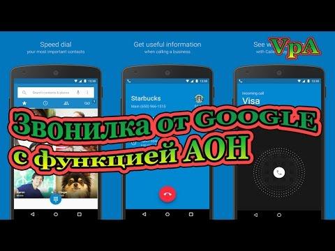 Звонилка от Google c АОН  блокировкой контактов и большим фото