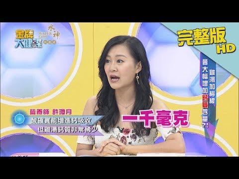 台綜-金牌大健諜-20180927-雞湯加檸檬 會大幅增加鈣質含量?!