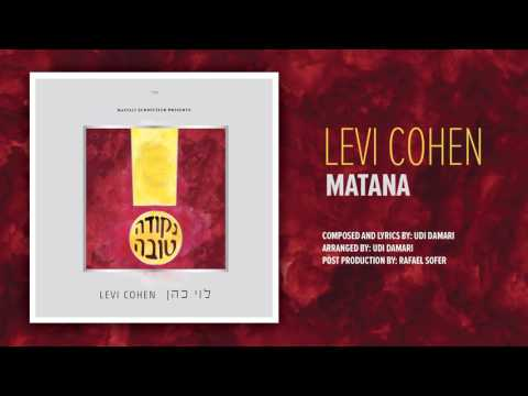 לוי כהן | מתנה | Levi Cohen  | Matana