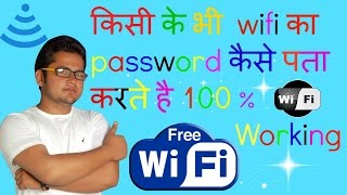 [hindi - हिन्दी] how to connect wifi without password - 100% working ll star guruji ll