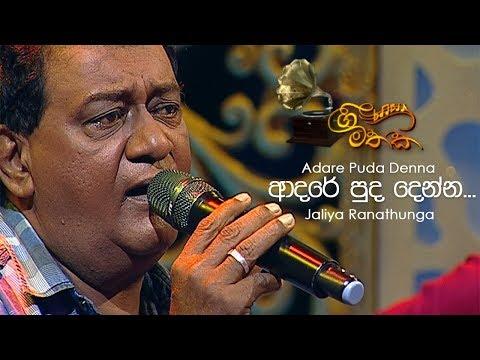 Adare Puda Denna ( ආදරේ පුද දෙන්න... ) - Jaliya Ranathunga