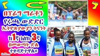 በፕራግ ማራቶን የሩጫ ውድድር ኢትዮጵያውያን ትናንት ከ1-3 በመውጣት ድል ተቀዳጅተዋል። Ethiopian Victory on Marathon May 2017 - DW