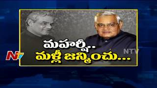 Atal Bihari Vajpayee Mortal Remains Reach his Residence | Govt Announces Seven Day State Mourning