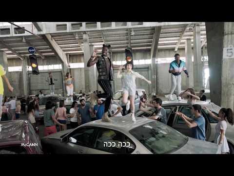 פרסומת חדשה ל-yes אמלי בן סימון & סטפן לגר comme ci comme ca מקוצר