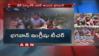 Tamil Nadu Students Protest Transfer of Beloved English Teacher | ABN Telugu
