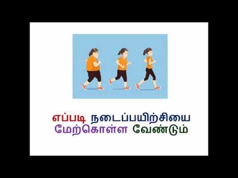 How to do Walking Exercise Properly tamil