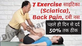 पहले ही दिन से साइटिका का दर्द 50% तक ठीक / 7 Exercise for sciatica pain relief / sciatica ka ilaj
