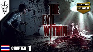 BRF - The Evil Within (Chapter 1)