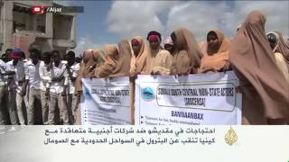 احتجاجات بمقديشو ضد شركات أجنبية تنقب بالسواحل الصومالية