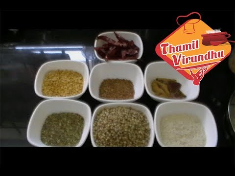 How to make sambar podi in Tamil ( English subtitle ) - sambhar powder preparation