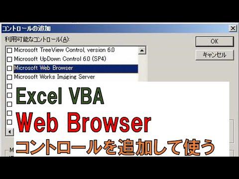 ExcelのUserFormに Web(IE) の コントロールを貼ります