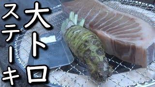 炭火で焼いた厚切り大トロステーキを生わさびで食う‼【Eat with live wasabi with thick cooked Toro steak baked】