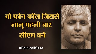 बलिया के चंद्रशेखर ने क्यों की थी लालू की मदद | Lalu Yadav। Chandra Shekhar | Political Kisse