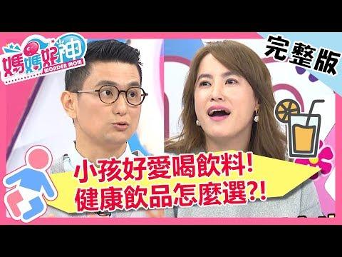 台綜-媽媽好神-20190219-小孩好愛喝飲料!豆漿喝太多會影響賀爾蒙?健康飲品怎麼選?!