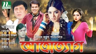 Popular Bangla Movie Attoteg by Moushumi & Ilias Kanchan