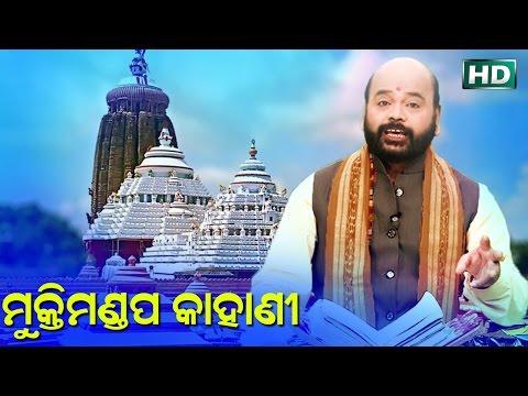 Mukti Mandapra Kahani ମୁକ୍ତି ମଣ୍ଡପର କାହାଣୀ by Charana Ram Das1080P HD VIDEO