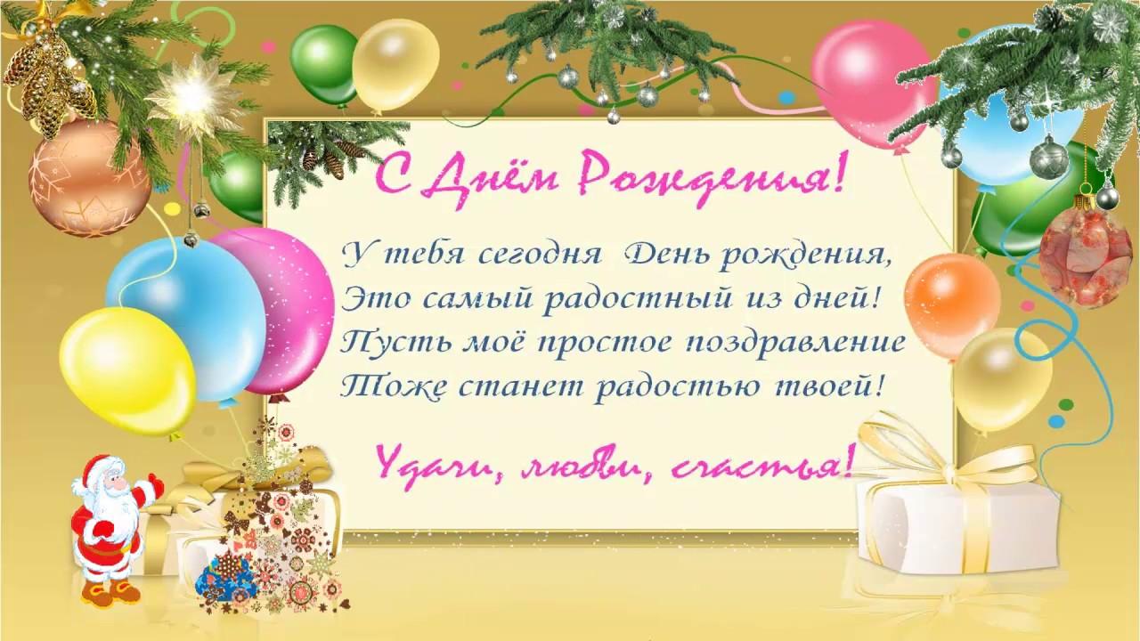 Поздравление с днем рождения для зимних