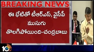 CM Chandrababu serious Comments on Ys Jagan, KTR Meeting  News