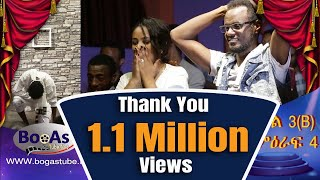 Ethiopia- Yemaleda Kokeboch Acting TV Show Season 4 Ep 3B