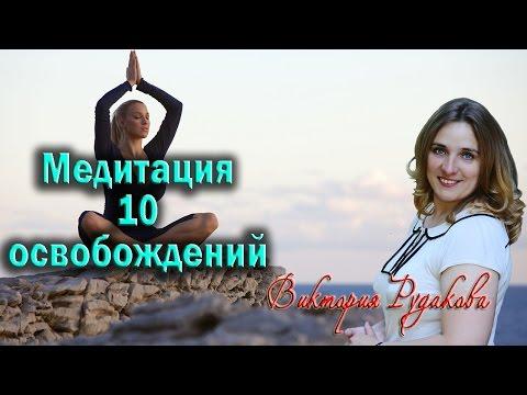 Гипнолог Дмитрий Домбровский — Медитации
