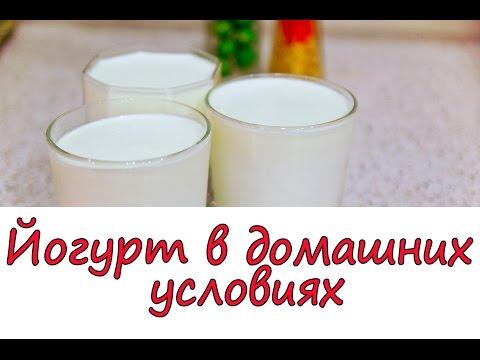 Как сделать йогурт в домашних условиях рецепт