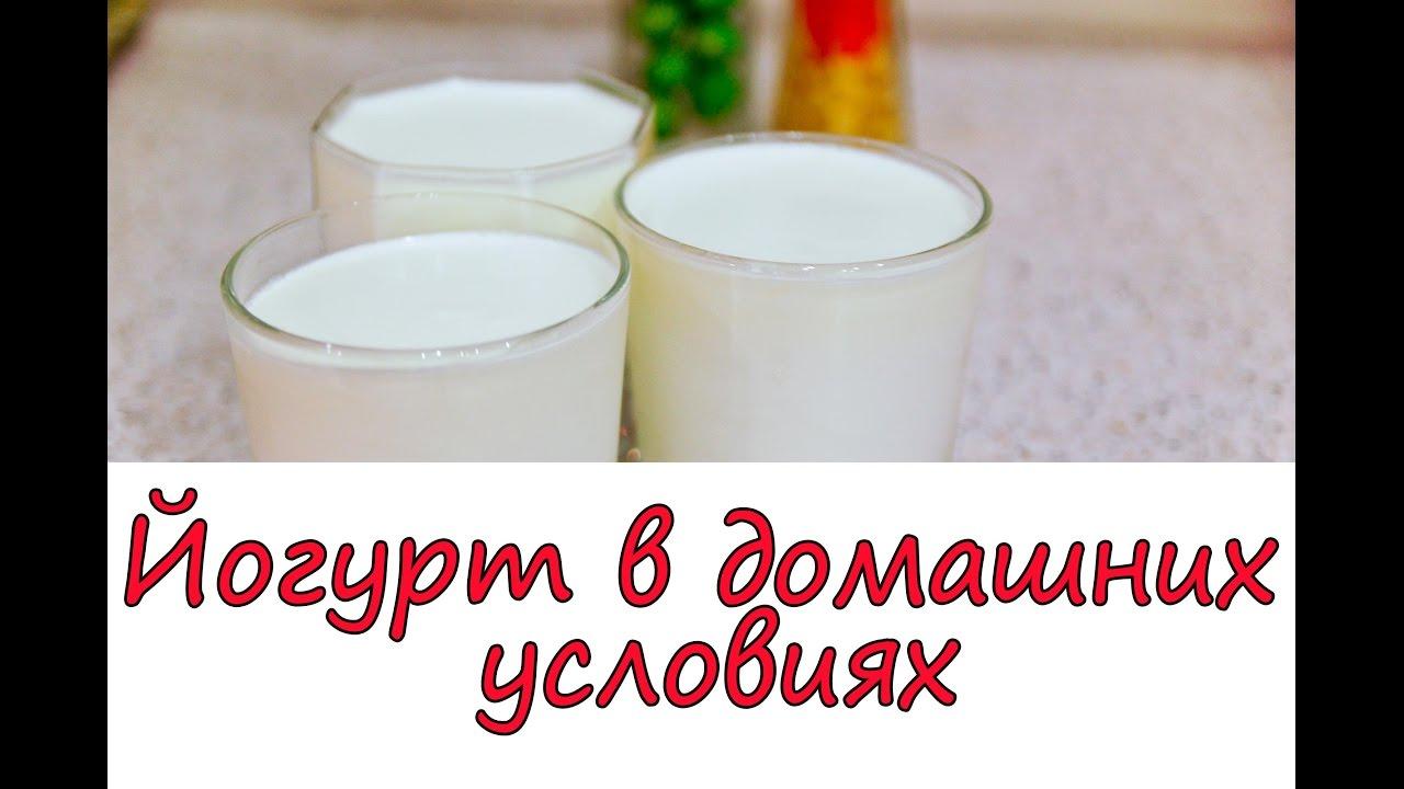 Как сделать домашний йогурт рецепт без йогурта 245