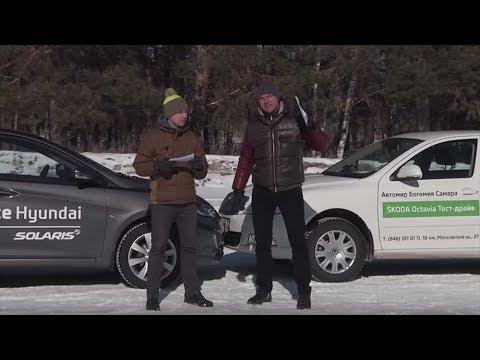 Hyundai Solaris vs. SKODA Octavia