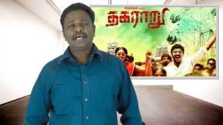 Thagararu - THAGARARU - Review by Tamil Talkies