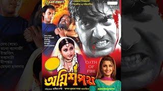 Bengali Suspense Movie | Agnisapath (2006) | Dipankar Dey |  Rachana Banerjee | Full Movie