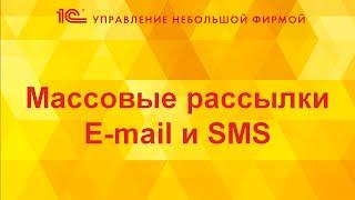 Массовые рассылки E-mail и SMS в 1С:УНФ