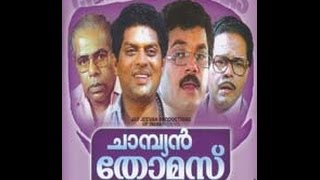 Lakshmivilasam Renuka Makan Raghuraman - Champion Thomas 1990: Full Malayalam Movie