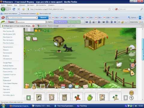 Игра вконтакте Счастливый Фермер Как взломать игру. . Moloto4ka.net.