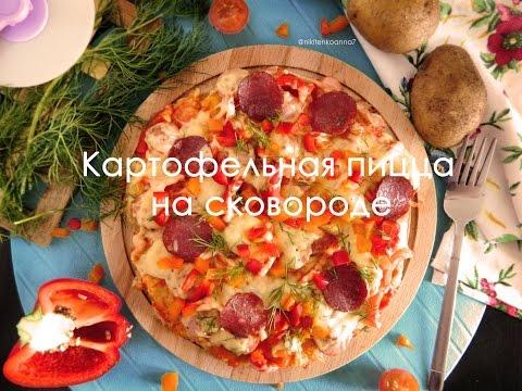 Картофельная пицца на сковороде. Простой рецепт пиццы