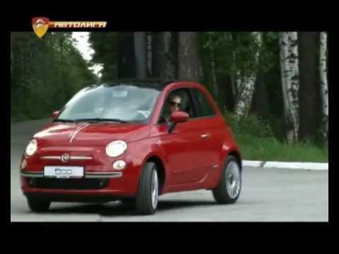 Тест-драйв Fiat 500 Автолига