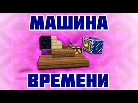 МАЙНКРАФТ МАШИНА ВРЕМЕНИ