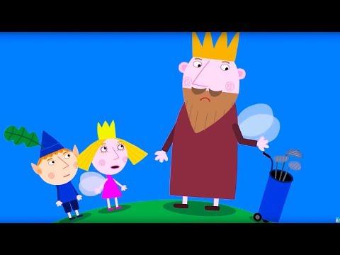 Маленькое королевство Бена и Холли | Королевское Поле для Гольфа |