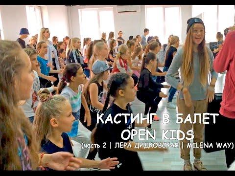 Кастинг в балет Open Kids часть2 | ЛЕРА ДИДКОВСКАЯ| MILENA WAY