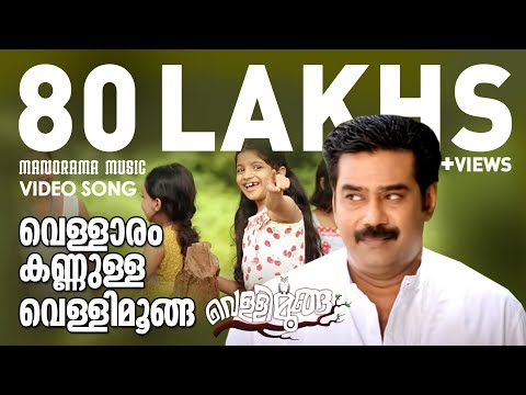 Vellaram Kannulla Vellimoonga Song From Malayalam Movie Vellimoonga video