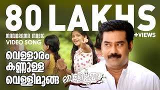 Vellaram Kannulla Vellimoonga song from Malayalam Movie VELLIMOONGA
