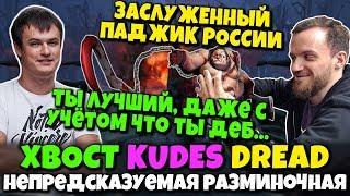 DREAD, XBOCT, KUDES & Co в DOTA 2 - непредсказуемая разминочная и блестящий Pudge от Дреда