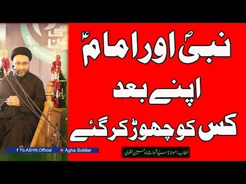 NABI AUR IMAM APNE BAD  KIS KO CHOR KAR GAYE BY Allama Shahenshah Hussain Naqvi